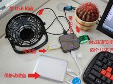 Quạt USB 03
